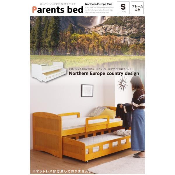 親子ベッド 2段ベッド 二段ベッド シングル ベッドフレームのみ 木製 パイン 天然木 スライド ベッド 子ベッド キャスター付き モダン カントリー調 無垢|eckagudepo|02