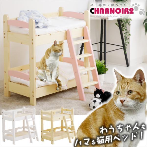 猫ベッド 猫用2段ベッド ネコベッド パイン材 カントリー調 夏 すのこ 無垢 天然木|eckagudepo