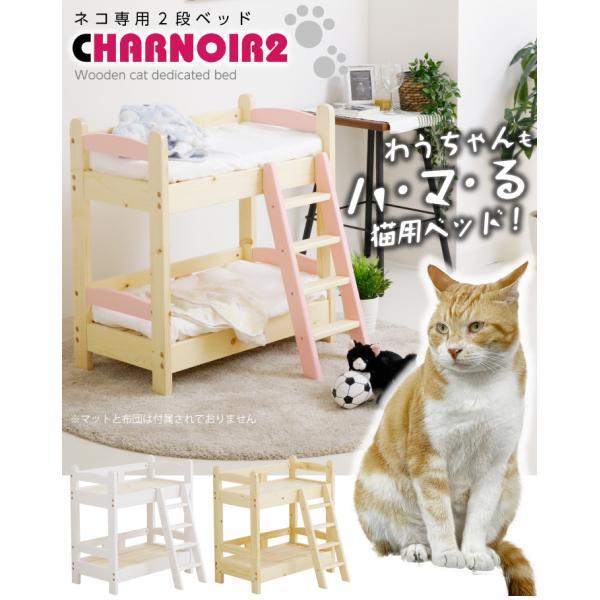 猫ベッド 猫用2段ベッド ネコベッド パイン材 カントリー調 夏 すのこ 無垢 天然木|eckagudepo|02