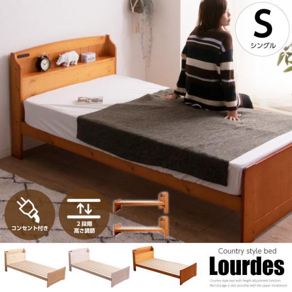 ベッドシングルフレームのみシングルベッド宮付きコンセント付き木製高さ調節すのこベッド