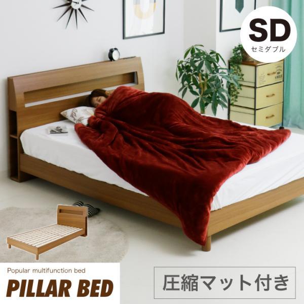 ベッド セミダブル 圧縮マットレス付き セミダブルベッド 棚 コンセント ライト付 北欧 モダン 木製 eckagudepo
