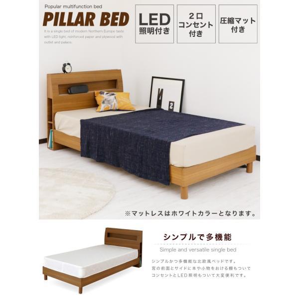 ベッド セミダブル 圧縮マットレス付き セミダブルベッド 棚 コンセント ライト付 北欧 モダン 木製 eckagudepo 02