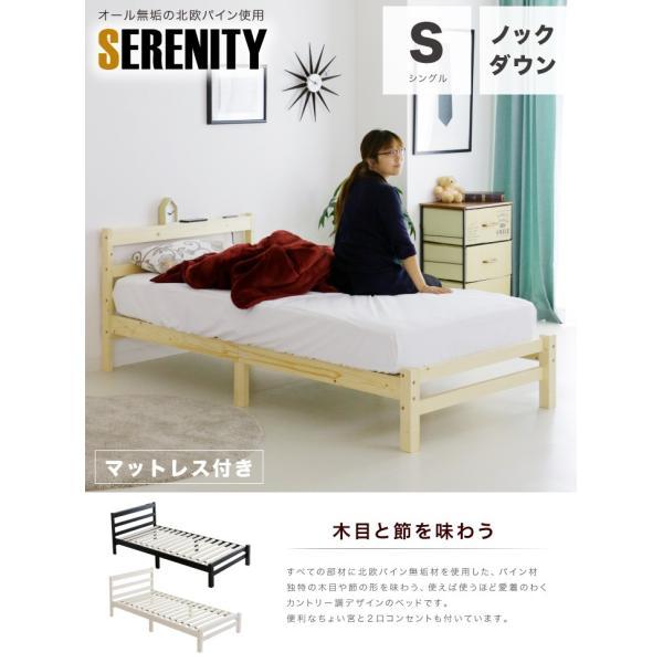 ベッド シングル ボンネルコイルマットレス付き カントリー調 パイン 無垢 天然木 宮棚 完全ノックダウン|eckagudepo|02