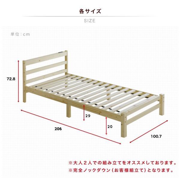 ベッド シングル ボンネルコイルマットレス付き カントリー調 パイン 無垢 天然木 宮棚 完全ノックダウン|eckagudepo|10