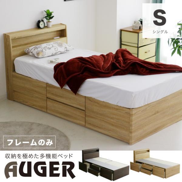 ベッド シングル シングルベッド フレームのみ 収納 引き出し 床板下収納 宮付 コンセント付き 木目調 北欧 モダン|eckagudepo