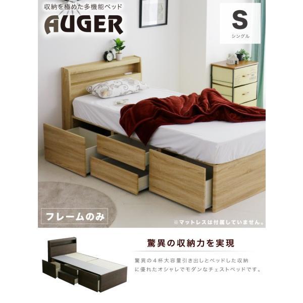ベッド シングル シングルベッド フレームのみ 収納 引き出し 床板下収納 宮付 コンセント付き 木目調 北欧 モダン|eckagudepo|02