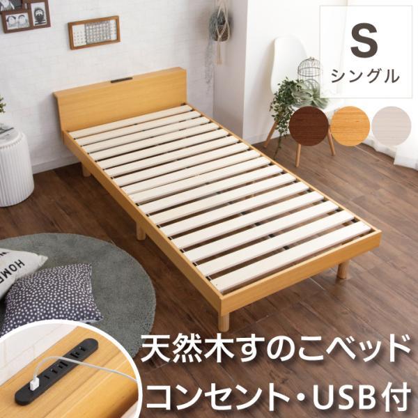 ベッド シングル フレームのみ シングルベッド 宮付き コンセント付き 木製 天然木 すのこベッド 高さ3段階調整|eckagudepo