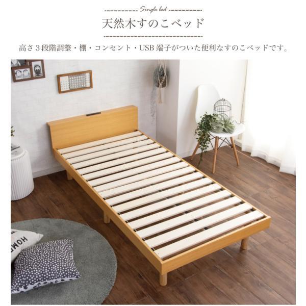 ベッド シングル フレームのみ シングルベッド 宮付き コンセント付き 木製 天然木 すのこベッド 高さ3段階調整|eckagudepo|02
