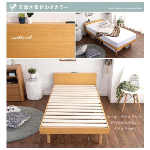 ベッド シングル フレームのみ シングルベッド 宮付き コンセント付き 木製 天然木 すのこベッド 高さ3段階調整|eckagudepo|11
