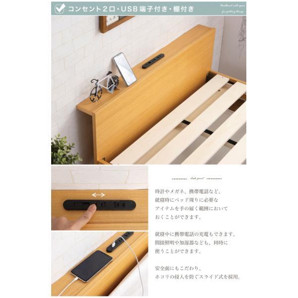 ベッド シングル フレームのみ シングルベッド 宮付き コンセント付き 木製 天然木 すのこベッド 高さ3段階調整|eckagudepo|05