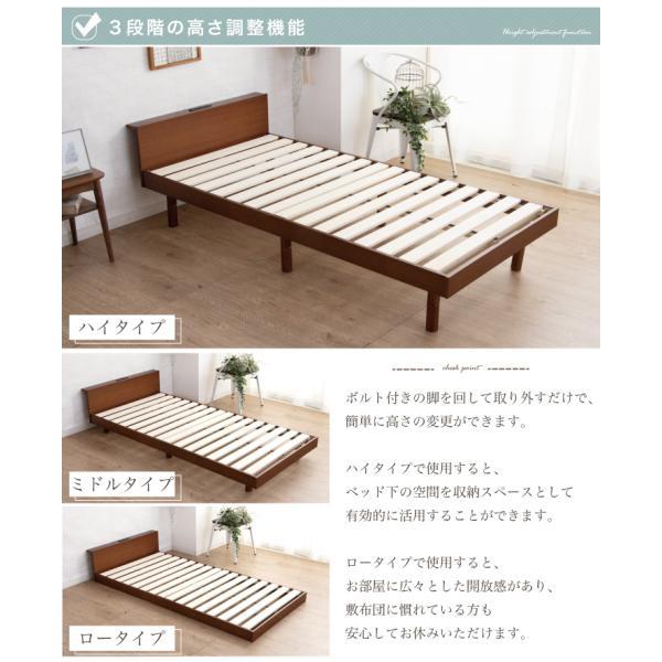 ベッド シングル フレームのみ シングルベッド 宮付き コンセント付き 木製 天然木 すのこベッド 高さ3段階調整|eckagudepo|06