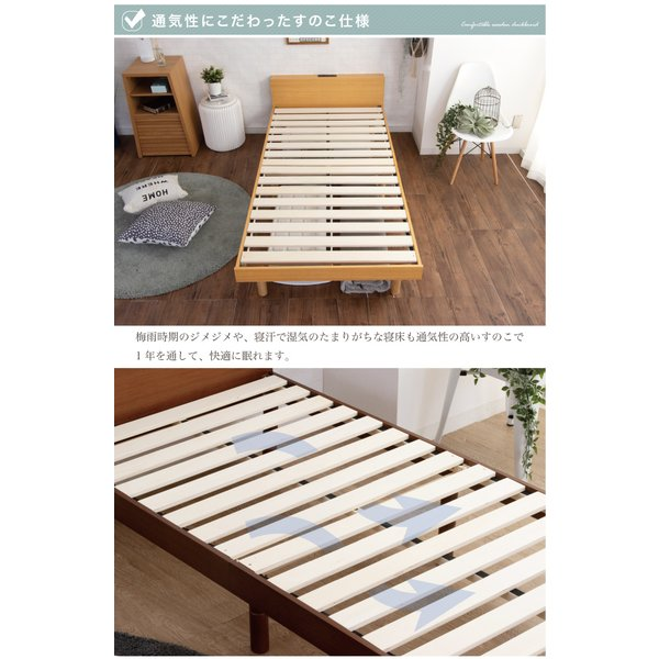 ベッド シングル フレームのみ シングルベッド 宮付き コンセント付き 木製 天然木 すのこベッド 高さ3段階調整|eckagudepo|08