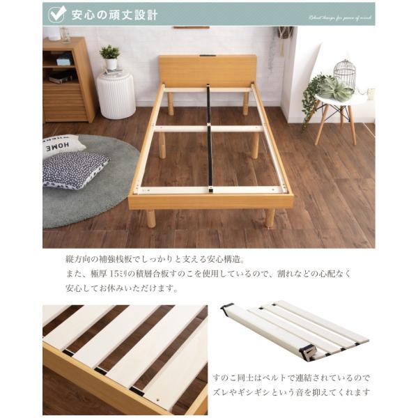 ベッド シングル フレームのみ シングルベッド 宮付き コンセント付き 木製 天然木 すのこベッド 高さ3段階調整|eckagudepo|09