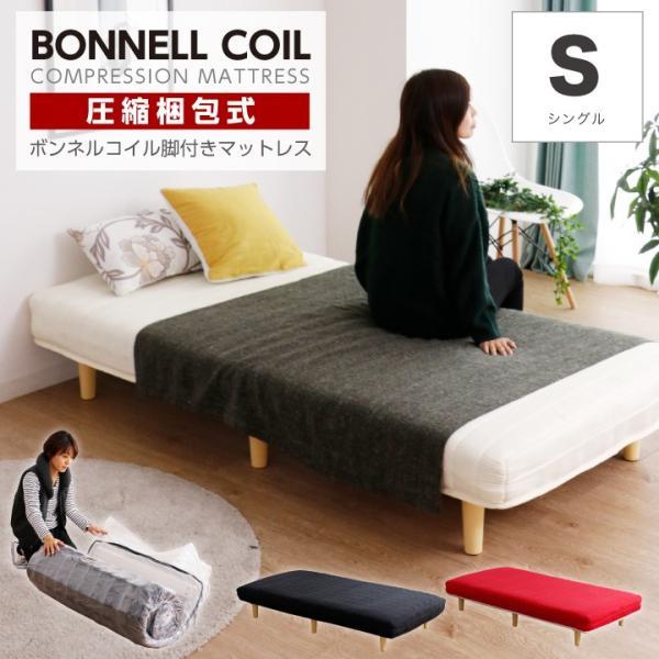 脚付き マットレスベッド シングル 脚付きマット マットレスベッド シングル ベッド 圧縮式 シングルベッド ボンネルコイル マットレス|eckagudepo