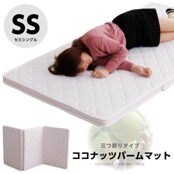 パームマットレス セミシングル 天然 パームマット三つ折り 2段 ベッド システムベッド ロフト 二段ベッド 子供ベット|eckagudepo