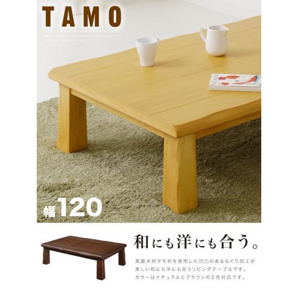 座卓 ローテーブル ちゃぶ台 幅120 タモ材 和 北欧 なぐり加工 リビングテーブル|eckagudepo|02