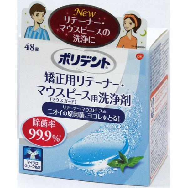 アース製薬 ポリデント矯正リテ―ナー・マウスピース洗浄剤 48錠 eckyorindo2525