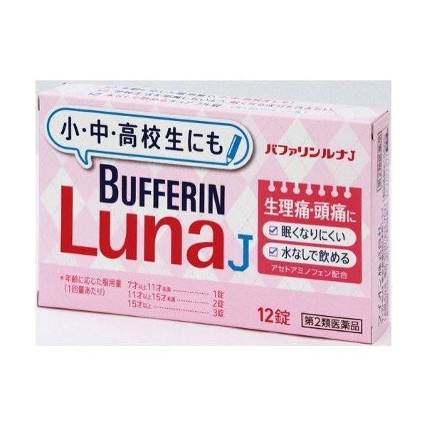 【第2類医薬品】 バファリンルナJ 12錠入|eckyorindo2525