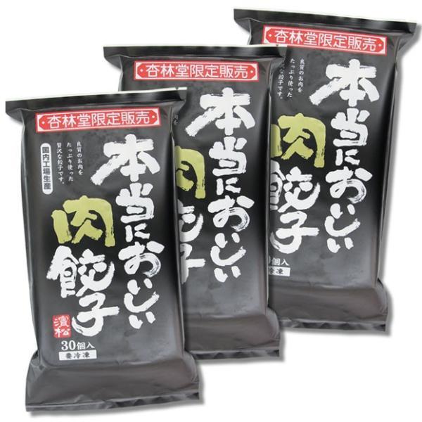 【冷凍】本当においしい肉餃子 濱松(肉餃子) 30コ入×3コセット 【ご注文確定後10日以内に発送】