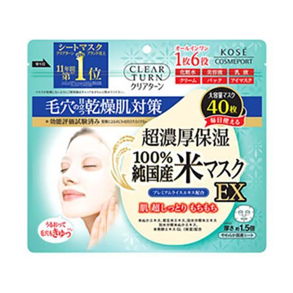 コーセーコスメポート クリアターン 純国産米マスク EX 40枚