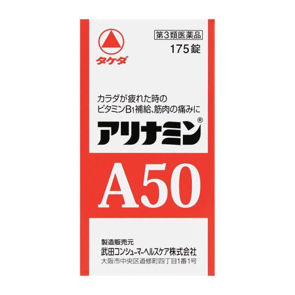 【第3類医薬品】 アリナミンA50 175錠|eckyorindo