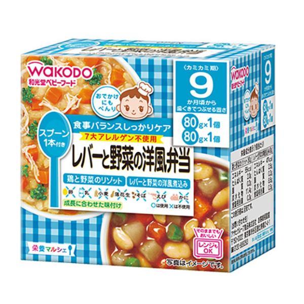和光堂 栄養マルシェ レバーと野菜の洋風弁当 80g×2パック