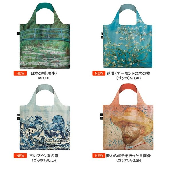 LOQI エコバッグ Museum Collection RENE MAGRITTE Personal Values 収納ポーチ付き メール便で