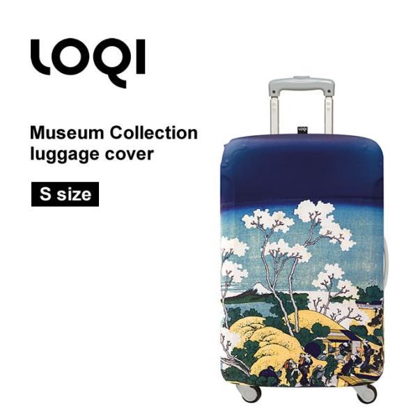 オマケ付き LOQI ローキー スーツケースカバー Sサイズ MuseumCollection ラゲッジカバー 傷防止 目印