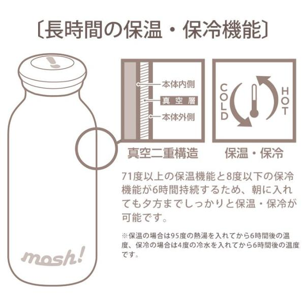 水筒 mosh! モッシュ ステンレスマグボトル 350ml おしゃれ 保冷保温 可愛い かわいい|eclity|03