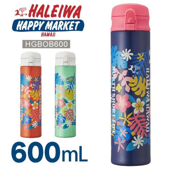 水筒 ワンタッチマグボトル 600ml ハレイワ Haleiwa HGBOB600/マグボトル 直飲み|eclity
