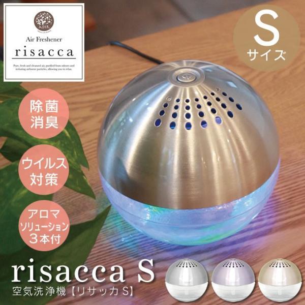 空気洗浄機 リサッカ S/ 消臭 除菌 花粉 アロマ|eclity