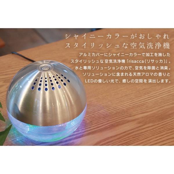 空気洗浄機 リサッカ S/ 消臭 除菌 花粉 アロマ|eclity|02