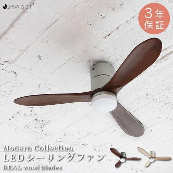 JAVALO ELF Modern Collection LED シーリングファン REAL wood blades JE-CF004M/ ファン 天井照明 リモコン付の写真