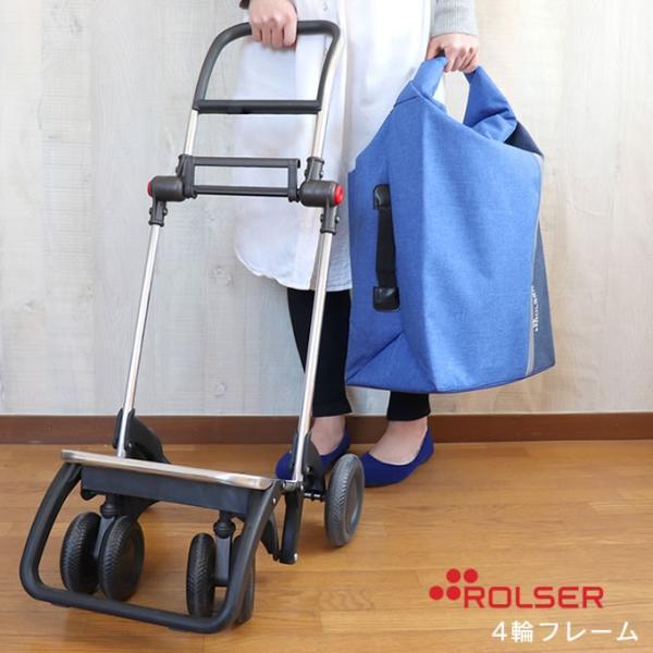 ロルサー ROLSER 4輪フレーム キャリーカート 滑り止め付き