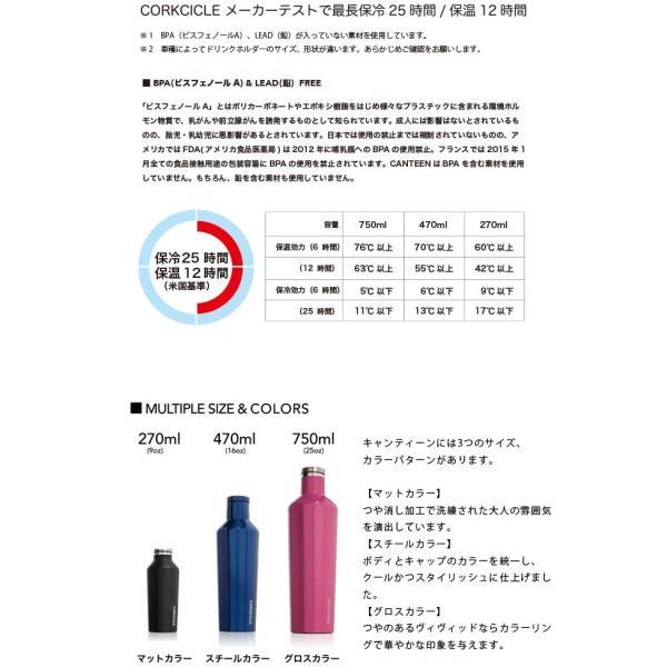 水筒 コークシクル キャンティーン 470ml CORKCICLE CANTEEN マグボトル 直飲み ステンレスマグボトル おしゃれ 送料無料 あすつく対応|eclity|04
