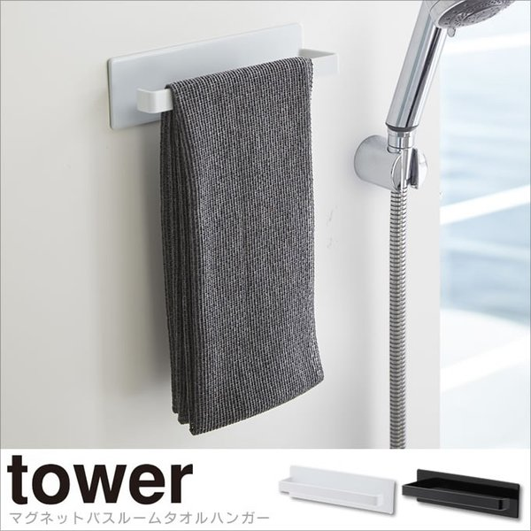 tower タワー タオルハンガー マグネットバスルーム 0326