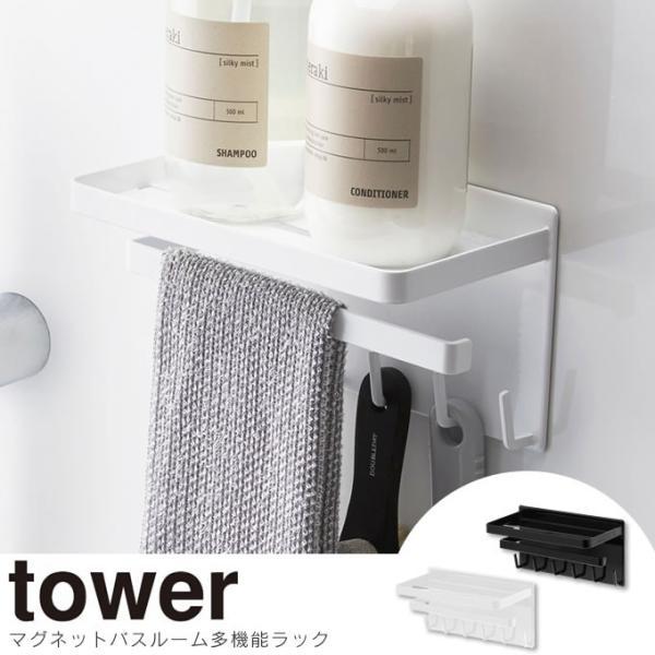 tower タワー マグネット バスルーム多機能ラック|eclity