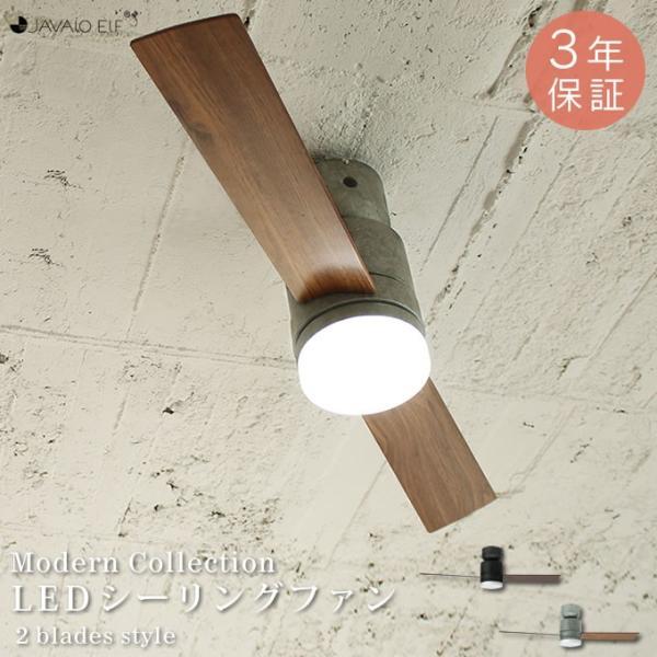 JAVALO ELF Modern Collection LEDシーリングファン 2 blades style インテリア 2ブレード 調光切替 eclity