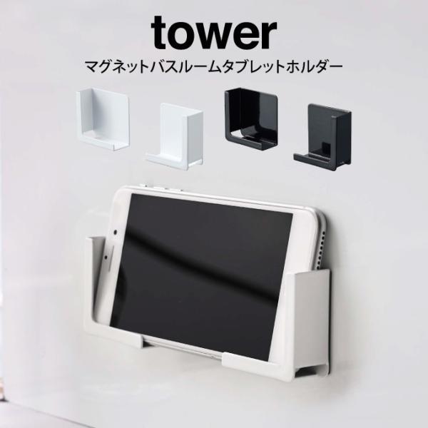 towerタワーマグネットバスルームタブレットホルダーメール便で