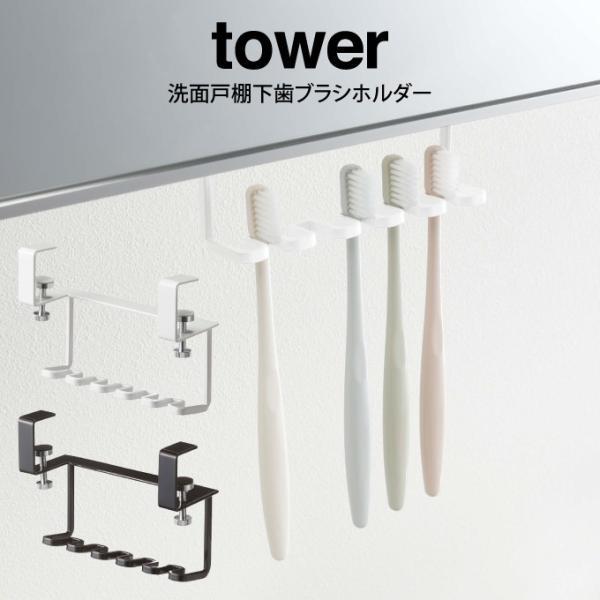 tower タワー 洗面戸棚下歯ブラシホルダー|eclity