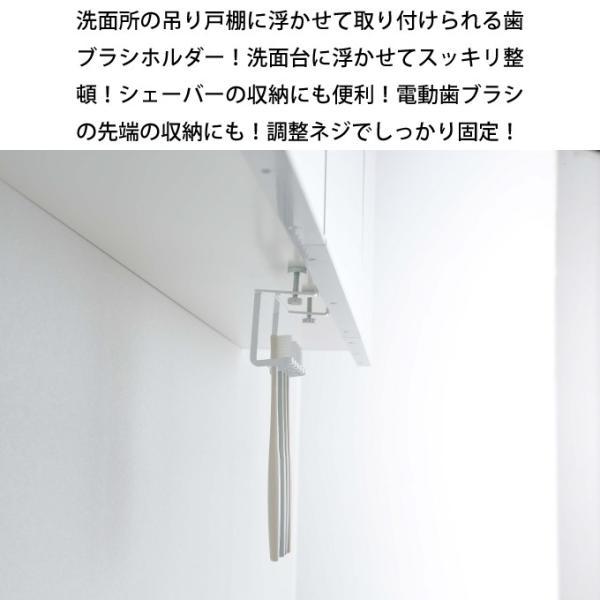 tower タワー 洗面戸棚下歯ブラシホルダー|eclity|02