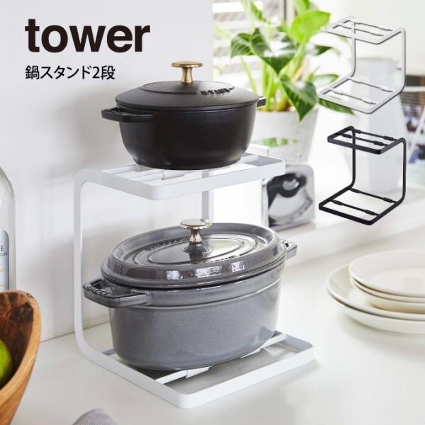 tower タワー 鍋スタンド2段