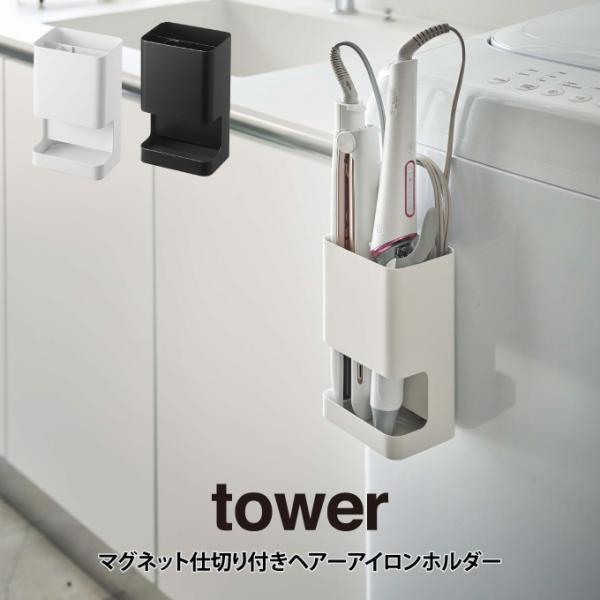 tower タワー マグネット仕切り付きヘアーアイロンホルダー
