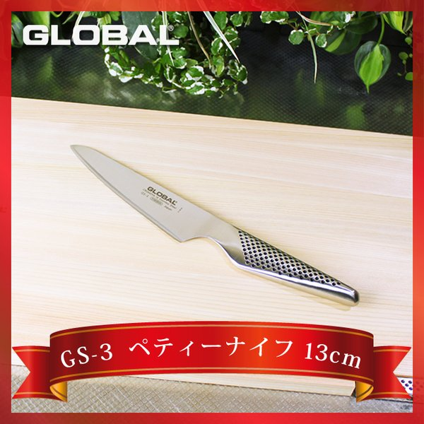 包丁GLOBALグローバルペティナイフ13cmステンレス日本製GS-3