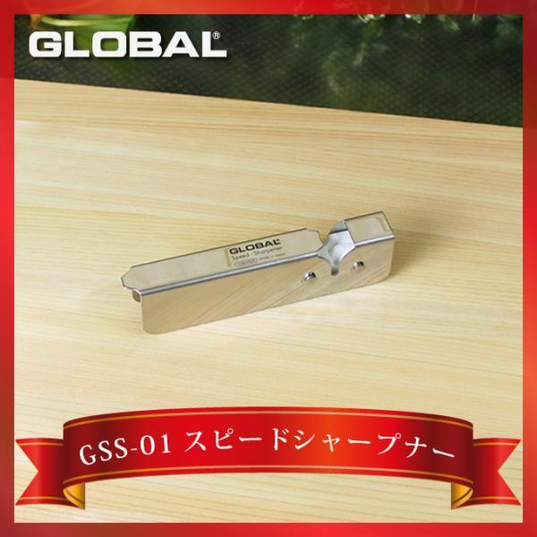 包丁研ぎ器GLOBALグローバルスピードシャープナー日本製GSS-01