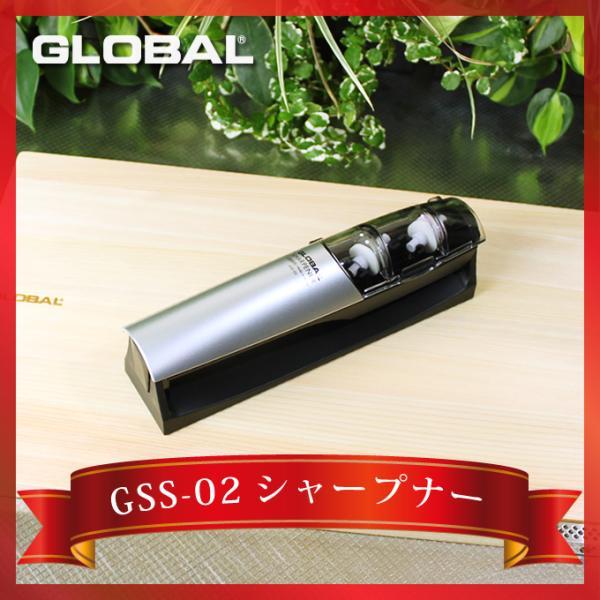 包丁研ぎ器GLOBALグローバルシャープナー日本製GSS-02