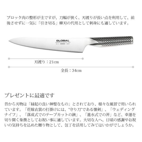 包丁 グローバル スライサー 21cm ステンレス 日本製 G-3 オマケ付き|eclity|02