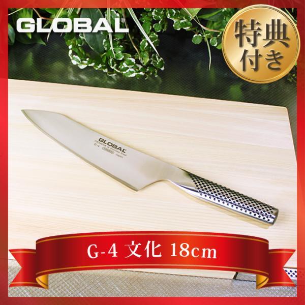 包丁GLOBALグローバル文化18cmステンレス日本製G-4オマケ付き