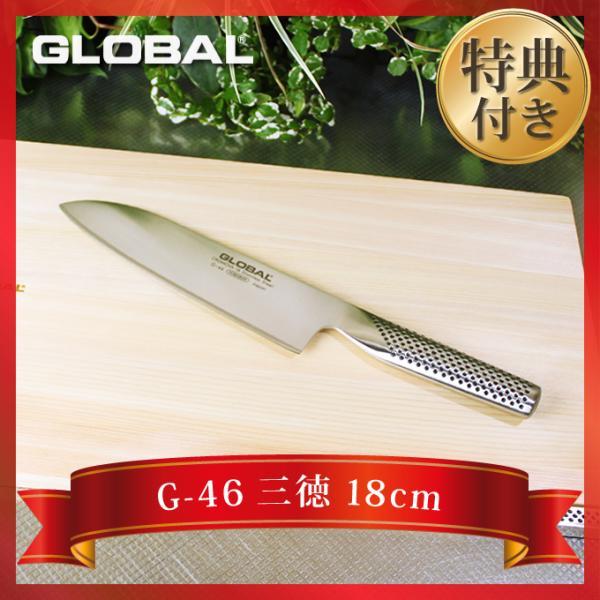 包丁GLOBALグローバル三徳18cmステンレス日本製G-46オマケ付き