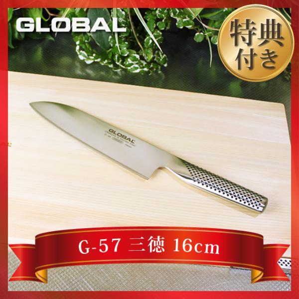 包丁GLOBALグローバル三徳16cmステンレス日本製G-57オマケ付き